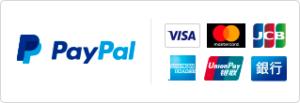 PayPalその他クレジットロゴ