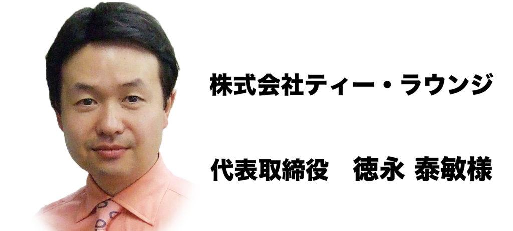 株式会社ティー・ラウンジ 代表取締役 徳永 泰敏様